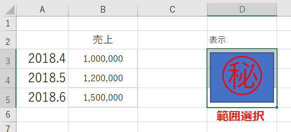 次に、この範囲に名前を付けます。「数式」→「名前の定義」