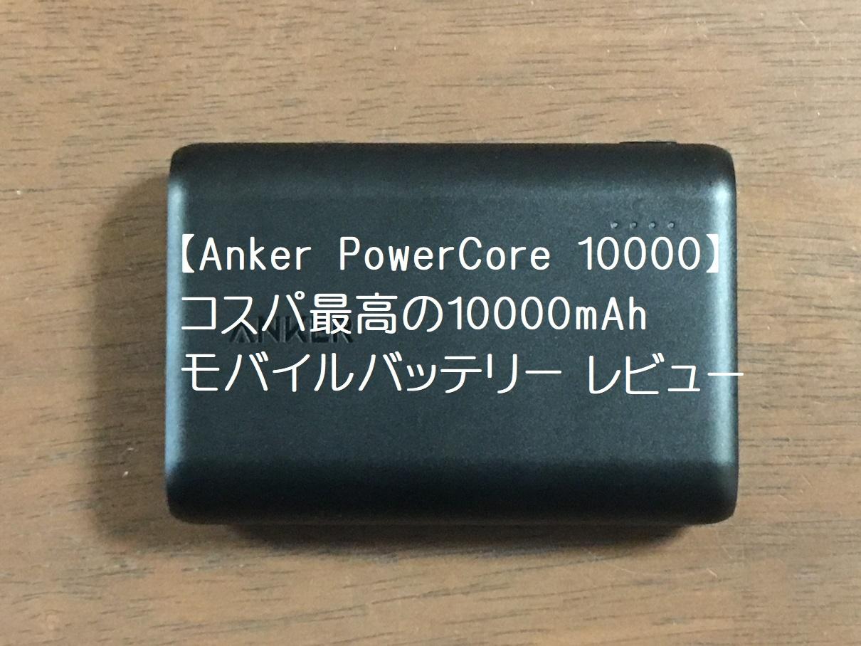 【Anker PowerCore 10000】コスパ最高の10000mAhモバイルバッテリー レビュー
