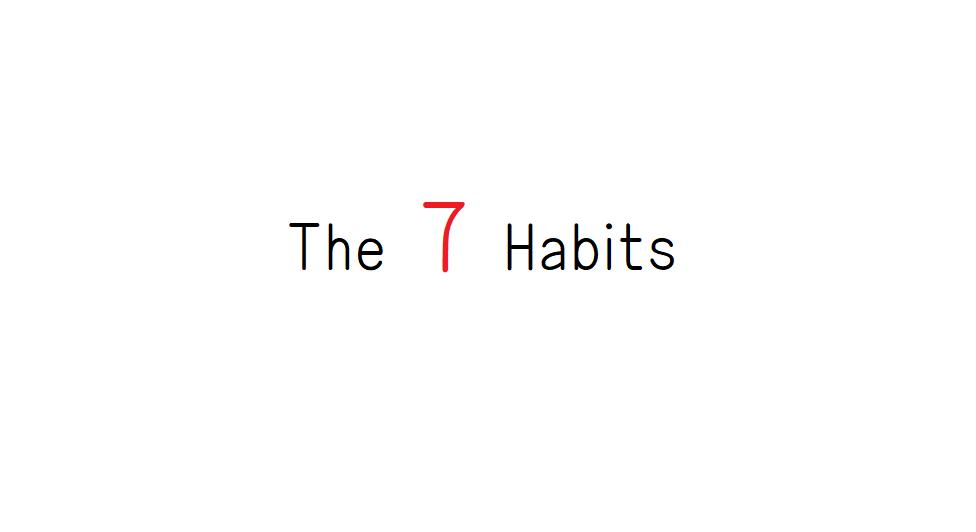 至極の1冊「7つの習慣」