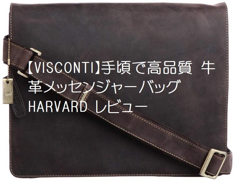 【VISCONTI】手頃で高品質 牛革メッセンジャーバッグ HARVARD レビュー