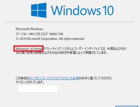 WindowsのOSのバージョン確認方法【Windowsキー+「R」キー →「 winver」】