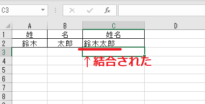 【Excel】セルとセルの文字列を結合させる